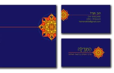 כרטיס ביקור מעוצב- המנדלה