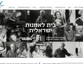 הבית לאומנות ישראלית – לימודי אמנות, אמנות ישראלית, לימוד אמנות