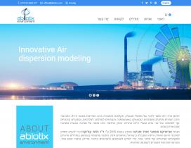 Abiotix – מודלים לפיזור זיהום אוויר