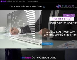 Infotarget – שירותי מידענות ומודיעין עסקי