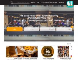 שוס מגזין – האתר למסעדות כשרות
