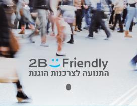 2B Friendly – התנועה לצרכנות הוגנת