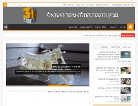 the3d.zone – מגזין הדפסת התלת-מימד הישראלי