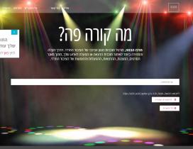 מרכז הבמה – פורטל תוכניות מגוון ועדכני של הציבור החרדי