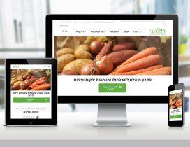האורגני – חקלאות ישראלית חדשה
