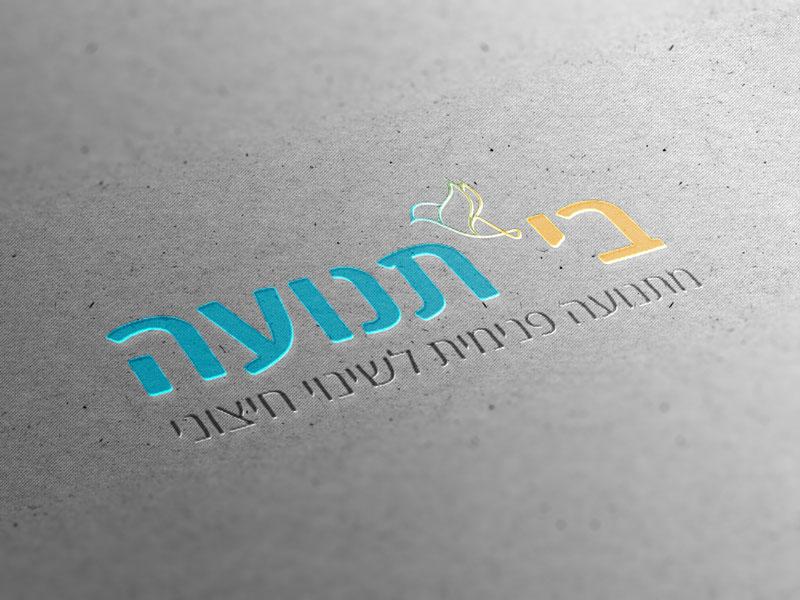 לוגו חברה - בי תנועה - מאיה שהם