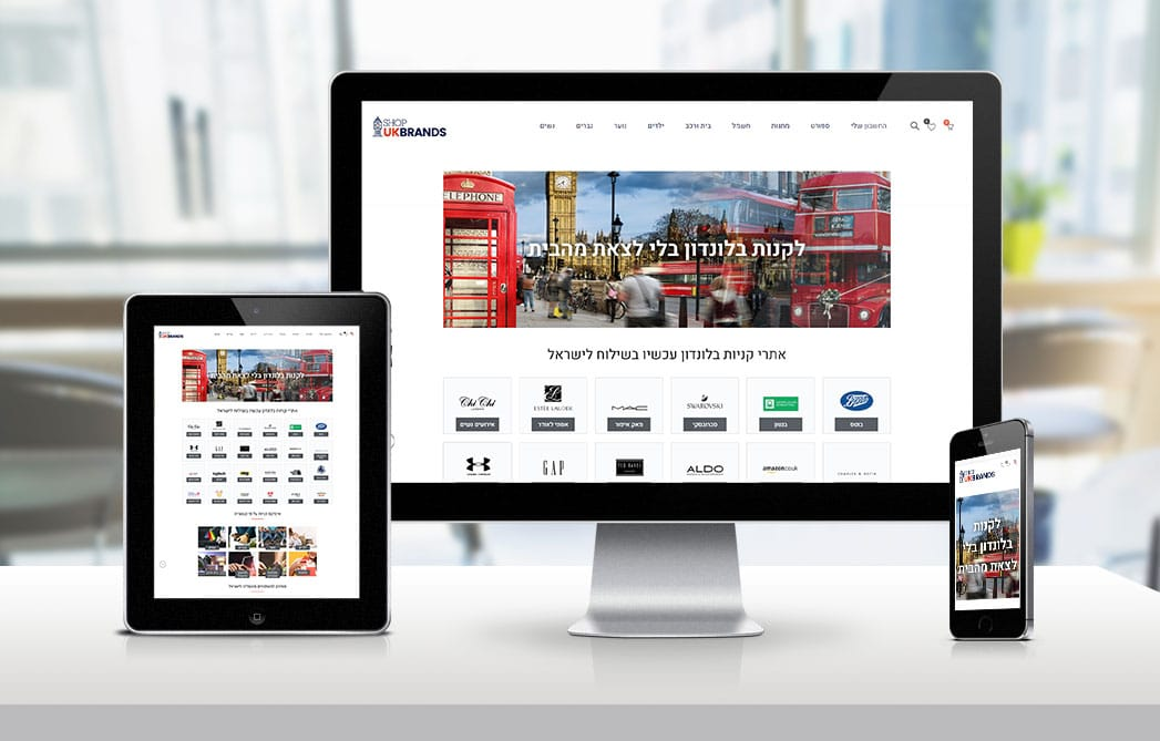 Shop UK Brands - משלוח כל מוצר מאנגליה לישראל